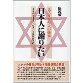 日本人に謝りたい―あるユダヤ人の懴悔