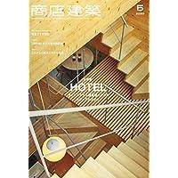商店建築 2020年5月号 ホテル大特集~ライフスタイル提案型ホテル&カジュアルステイ [雑誌]