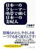 日本一のクレーマー地帯で働く日本一の支配人