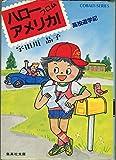 ハロー フロム アメリカ!―高校遊学記 (集英社文庫―コバルト・シリーズ)