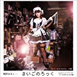 さいごのろっく(DVD付)