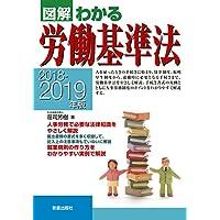 2018‐2019年版 図解わかる労働基準法