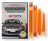 S2000 (AP2) メンテナンス オールインワン DVD 内装 & 外装 セット + 内張り 剥がし (はがし) 外し ハンディリムーバー 4点 工具 + 軍手 セット【little Monster】 本田 ホンダ HONDA C071