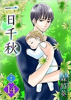 [森脇 葵]の一日千秋 分冊版 14話 (まんが王国コミックス)