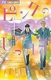 ピンクのしっぽ 3 (Cheeseフラワーコミックス)