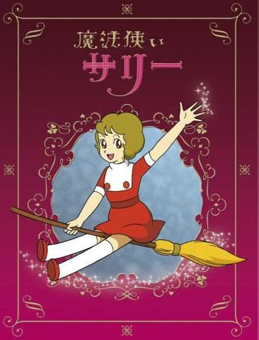 魔法使いサリー DVD BOX