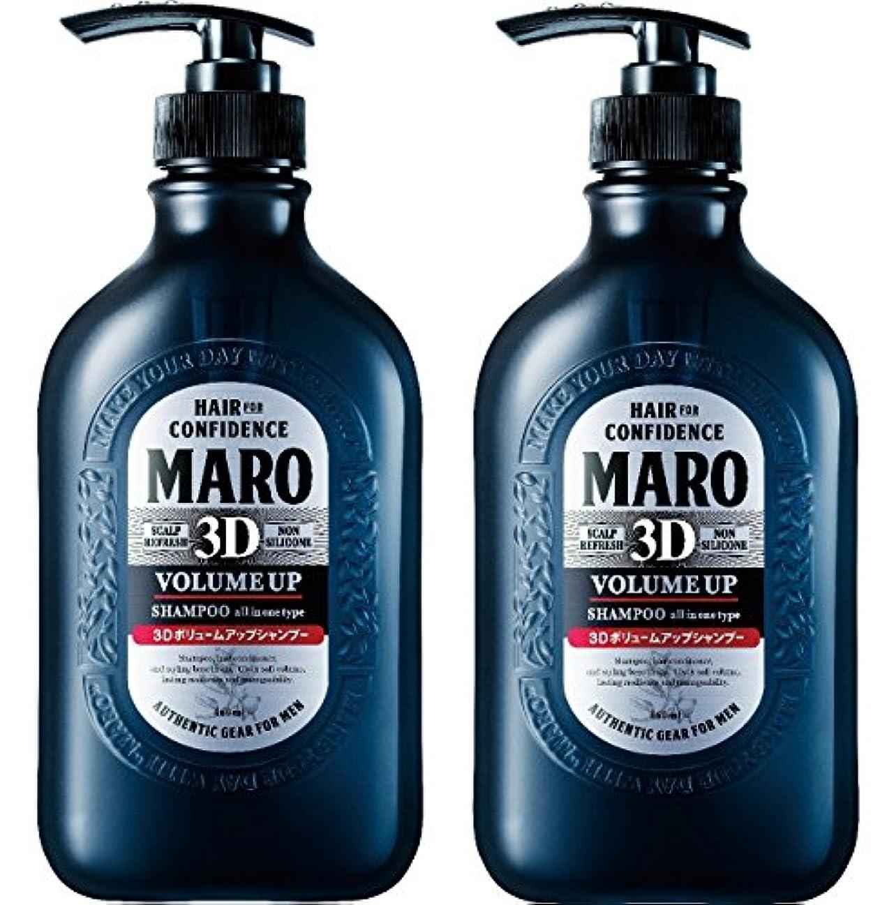 蓄積するメロディアス損失【2個セット】MARO 3Dボリュームアップ シャンプー EX 460ml×2