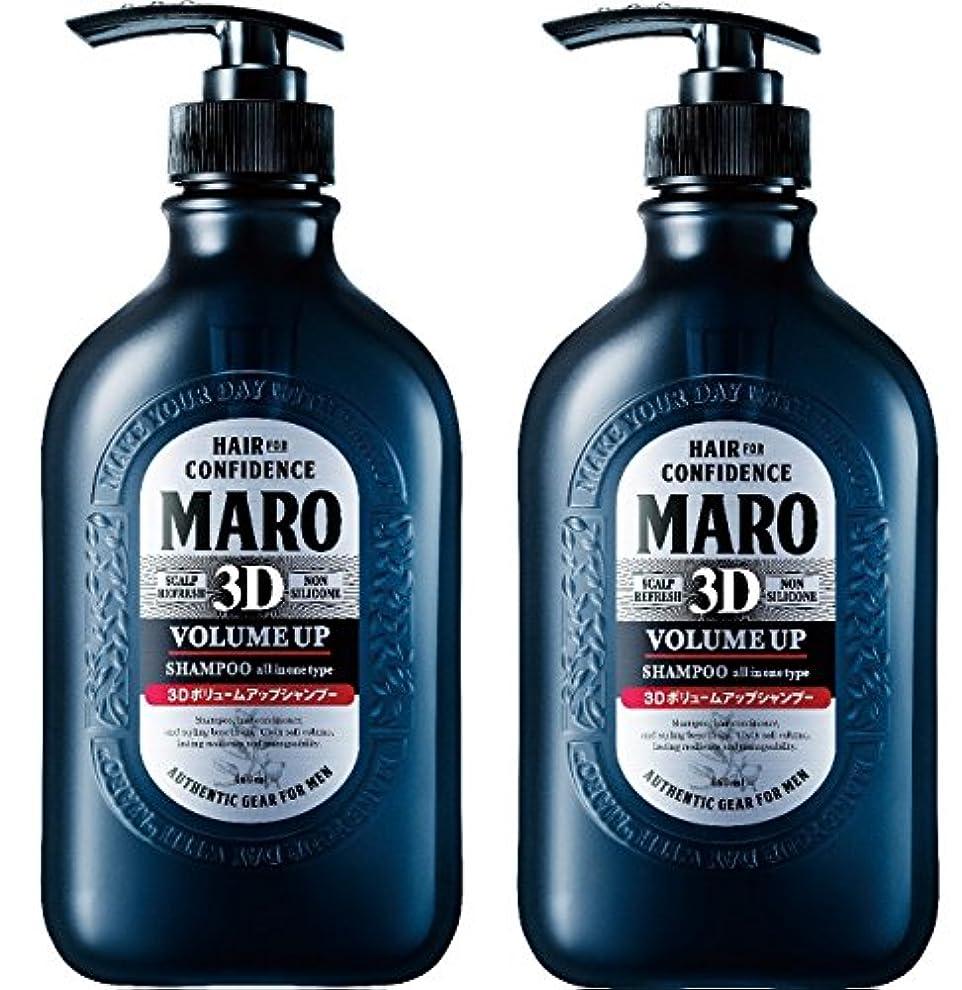 安らぎ広がり宣伝【2個セット】MARO 3Dボリュームアップ シャンプー EX 460ml×2