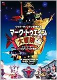 マーク・トゥエインの大冒険 トム・ソーヤとハックルベリーの不思議な旅 [DVD]