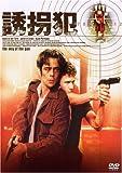 誘拐犯 DTSスペシャル・エディション [DVD]