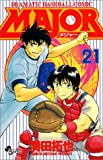 Major―Dramatic baseball comic (21) (少年サンデーコミックス)