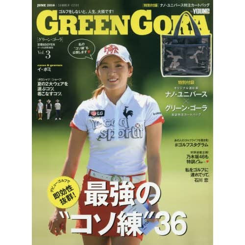 GREEN GORA(グリーンゴーラ) Vol.3 2016年 08 月号 [雑誌]: GOETHE(ゲーテ) 増刊