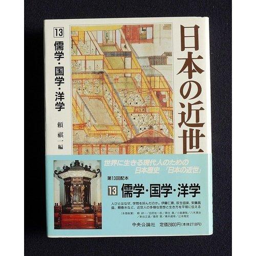 日本の近世 (第13巻) 儒学・国学・洋学
