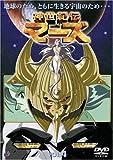 神世紀伝マーズ(4) [DVD]