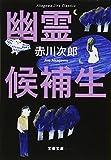 赤川次郎クラシックス 幽霊候補生 (文春文庫)