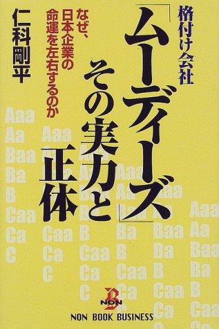 格付け会社「ムーディーズ」その実力と正体―なぜ、日本企業の命運を左右するのか (ノン・ブック・ビジネス)