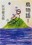 島物語〈1〉 (角川文庫)
