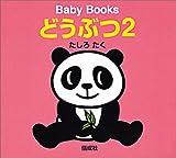 どうぶつ (2) (Baby books)