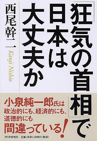 狂気の首相で日本は大丈夫か