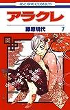 アラクレ 7 (花とゆめコミックス)