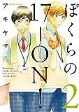 ぼくらの17-ON! : 2 (ジュールコミックス)