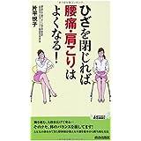 ひざを閉じれば腰痛・肩こりはよくなる! (青春新書PLAY BOOKS)