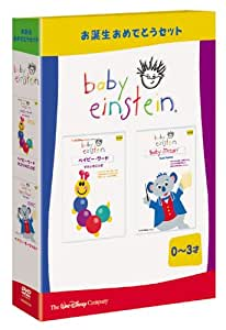 ベイビー・アインシュタイン お誕生おめでとうセット (せかいのことば & モーツァルト) [DVD]