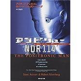 アンドリューNDR114 (創元SF文庫)
