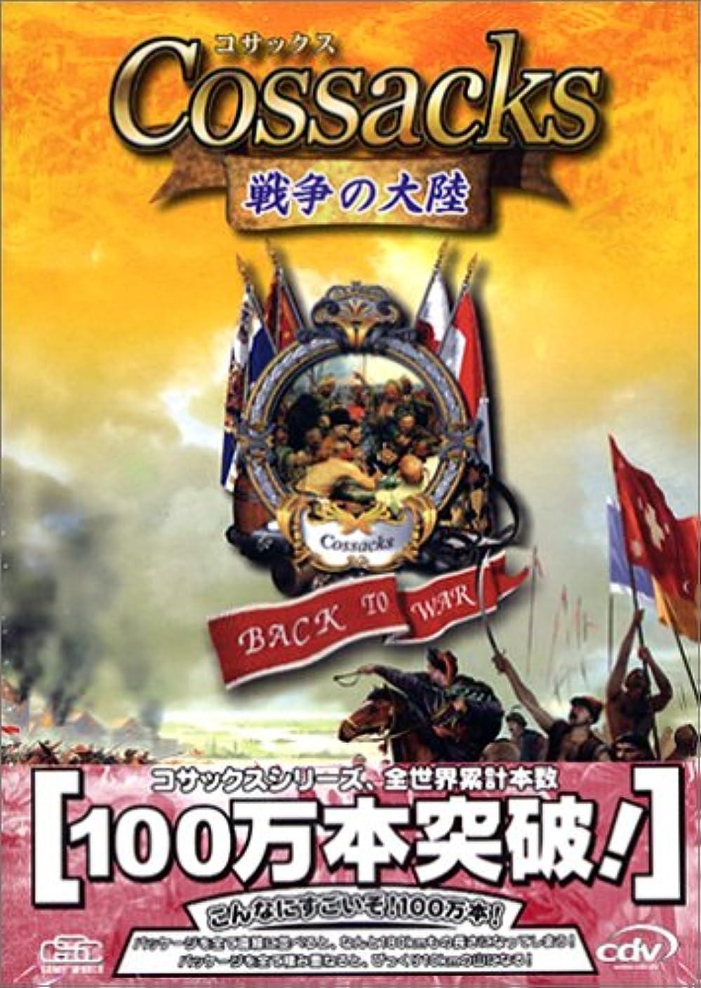 放牧するアプライアンスブラジャーコサックス ~戦争の大陸~ 日本語版
