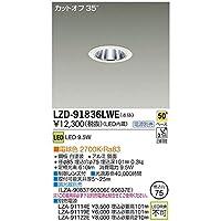 大光電機:LEDダウンライト LZD-91836LWE