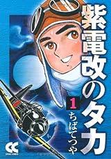 紫電改のタカ (1) (中公文庫―コミック版 (Cち1-1))