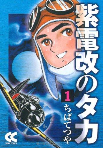 紫電改のタカ (1) (中公文庫―コミック版 (Cち1-1))の詳細を見る