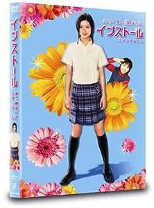 インストール コレクターズ・エディション (2枚組) [DVD]