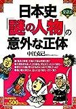 日本史「謎の人物」の意外な正体(愛蔵版)