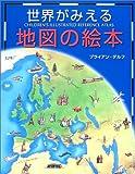 世界がみえる地図の絵本 画像