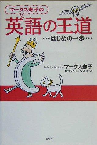 マークス寿子の英語の王道―はじめの一歩の詳細を見る