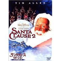 サンタクローズ・リターンズ クリスマス危機一髪!