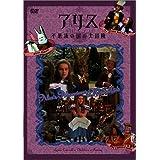 アリス~不思議の国の大冒険~ [DVD]