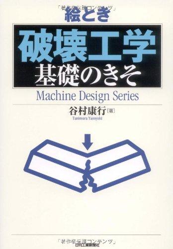 絵とき「破壊工学」基礎のきそ (Machine Design Series)の詳細を見る