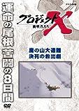プロジェクトX 挑戦者たち 魔の山大遭難 決死の救出劇[DVD]
