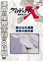 プロジェクトX 挑戦者たち 魔の山大遭難 決死の救出劇 [DVD]