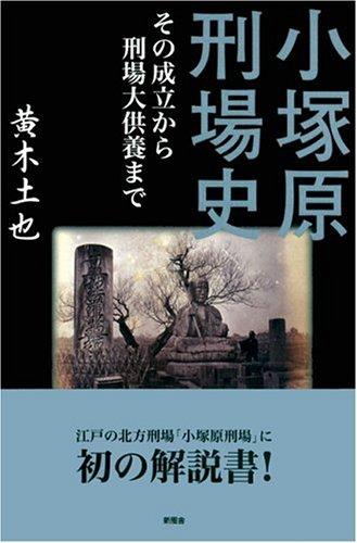 小塚原刑場史―その成立から刑場大供養まで