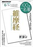 NHK 100分 de 名著 『維摩経』 2017年 6月 [雑誌] (NHKテキスト)