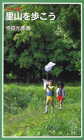 カラー版 里山を歩こう (岩波ジュニア新書)の詳細を見る