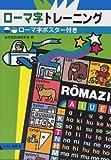 ローマ字トレーニング 画像