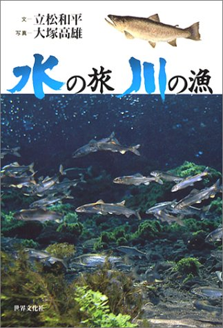水の旅 川の漁