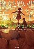 魔女と思い出と赤い目をした女の子 サクラダリセット2<サクラダリセット(新装版/角川文庫)>