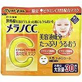 メラノCC 集中対策マスク 大容量 30枚