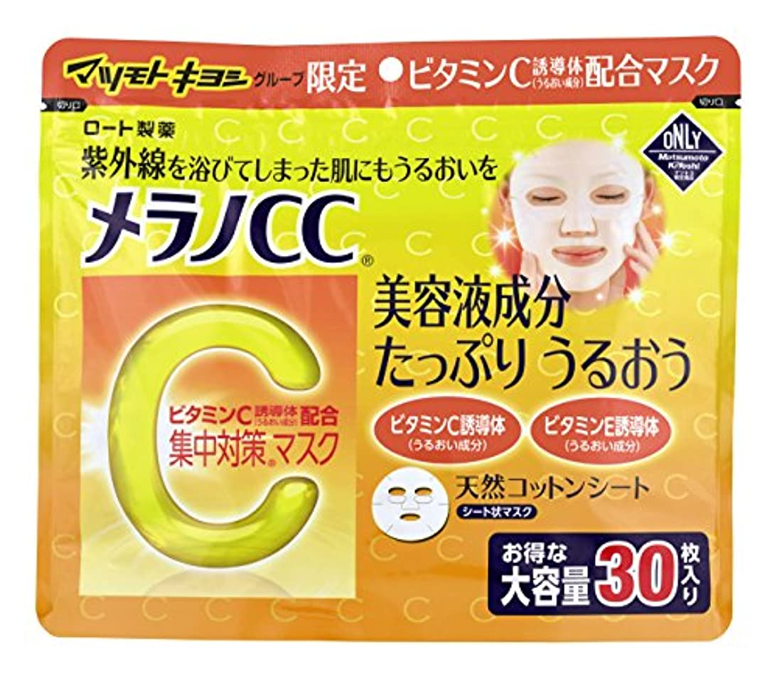 高架締め切り非難するロート製薬 メラノCC 集中対策マスク 大容量 30枚