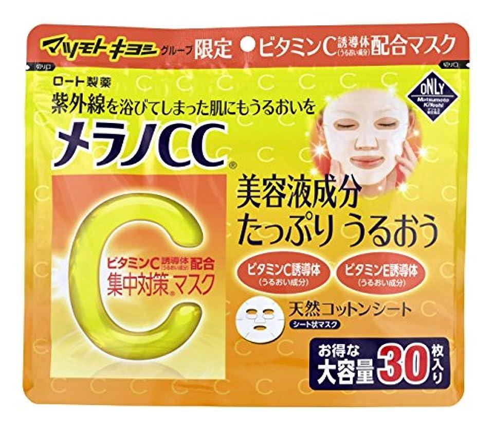 尊敬保証するずっとロート製薬 メラノCC 集中対策マスク 大容量 30枚